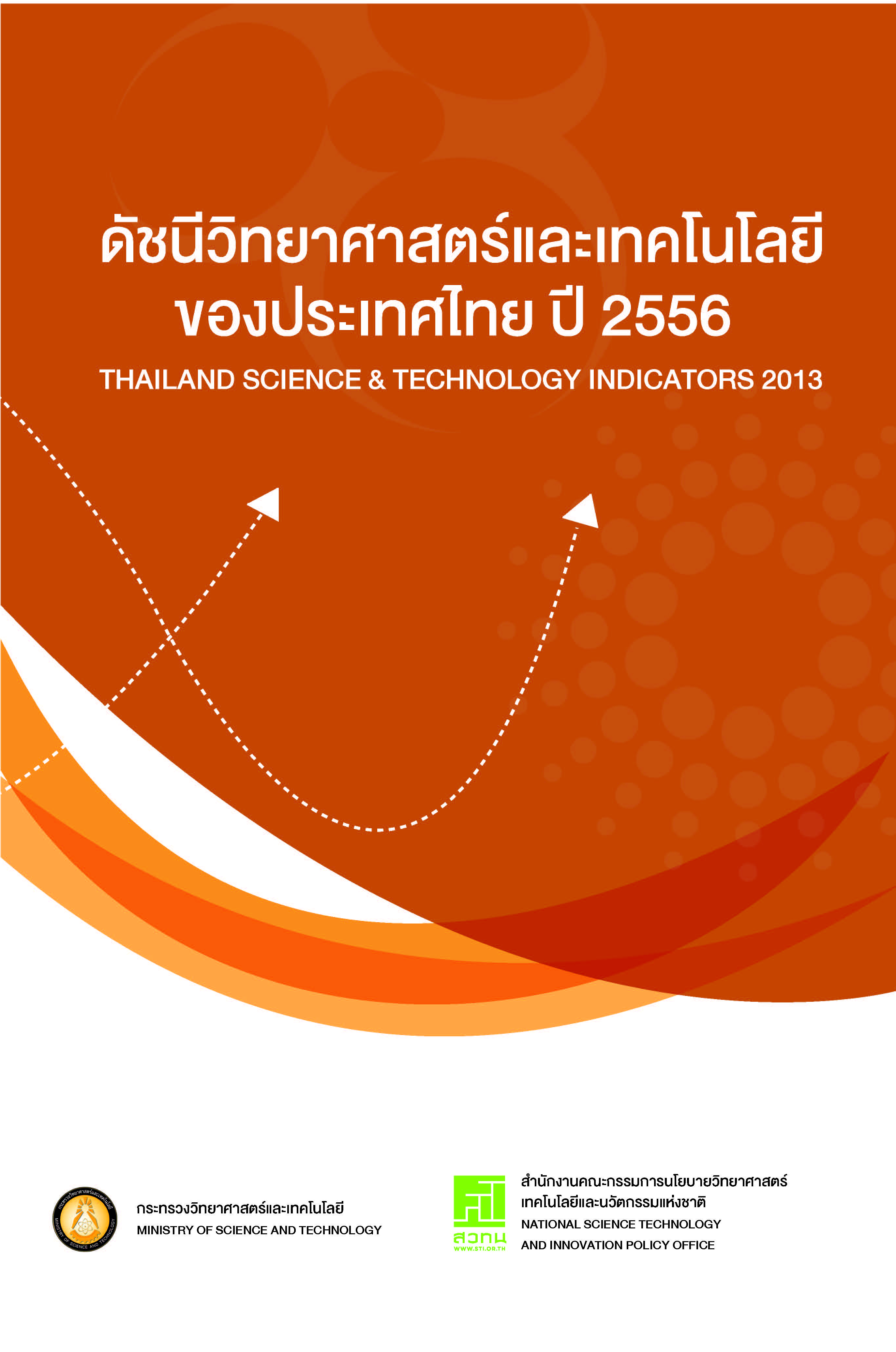 Index of Science and TechnologyThailand 2013 ( 2556)