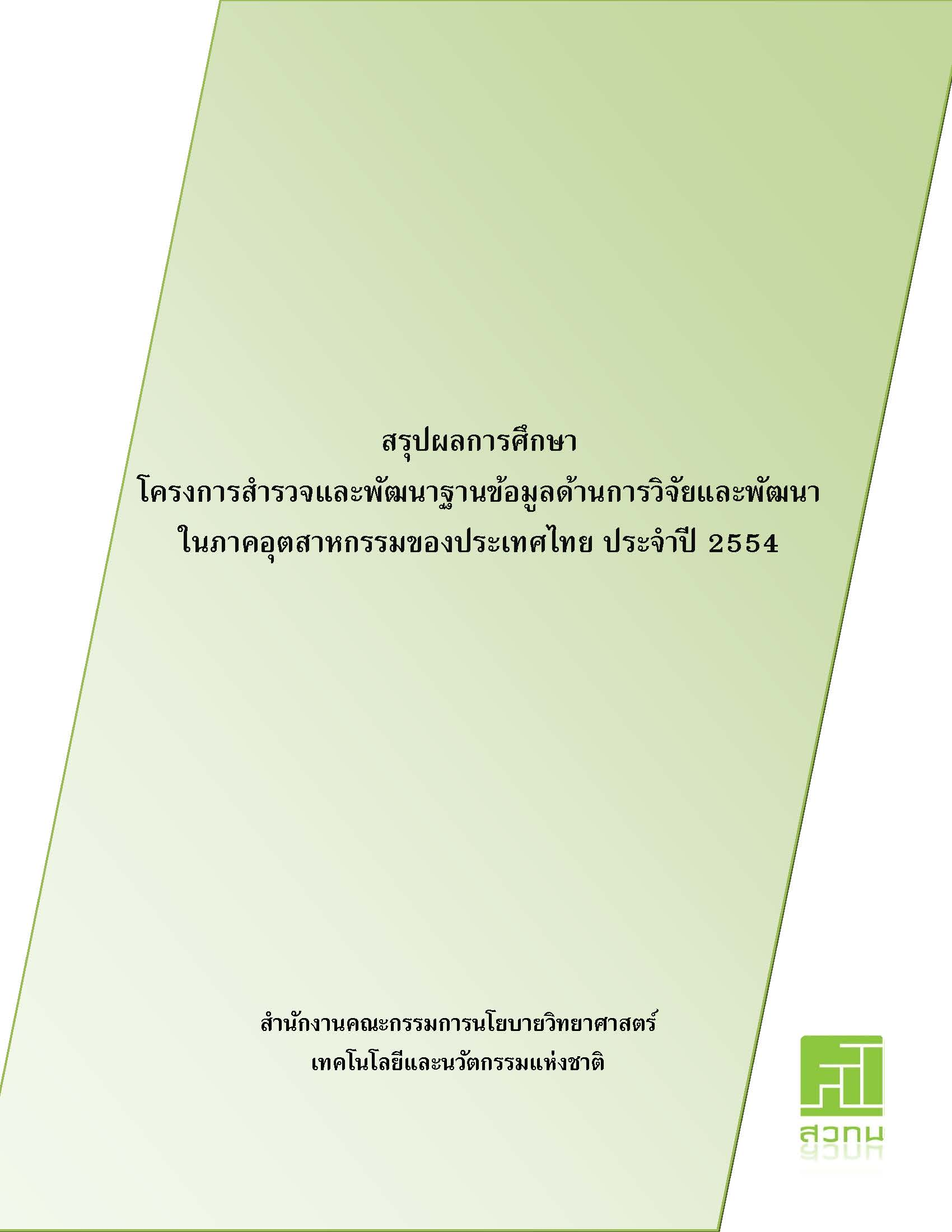 Survey of Research and Development. 2011 (2554)
