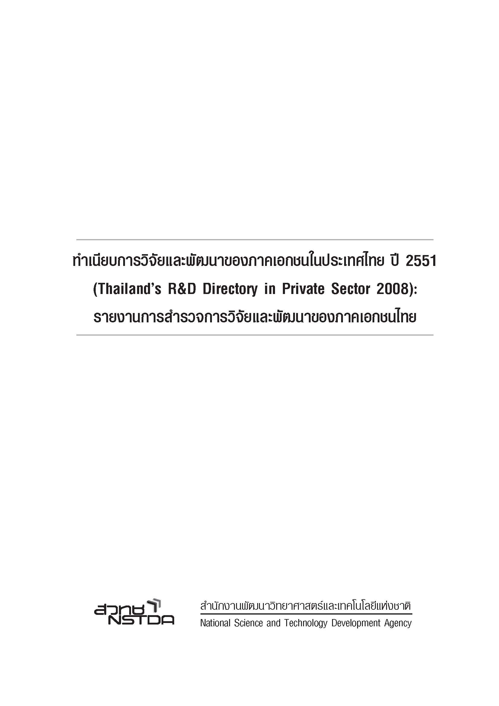 Thailandûs R&D Directory in Private Sector 2008(2551)